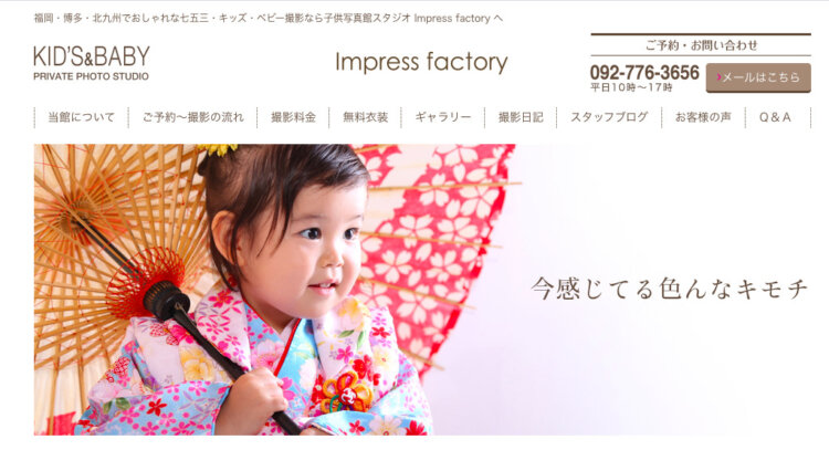 福岡県で子供の七五三撮影におすすめ写真スタジオ10選5