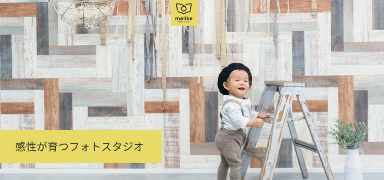 福岡県で子供の七五三撮影におすすめ写真スタジオ10選1
