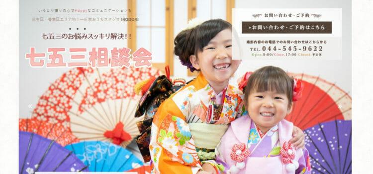 川崎エリアで子供の七五三撮影におすすめ写真スタジオ10選1