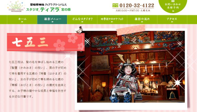 群馬県で子供の七五三撮影におすすめ写真スタジオ12選1