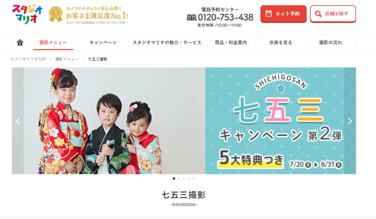 兵庫県で子供の七五三撮影におすすめ写真スタジオ10選1