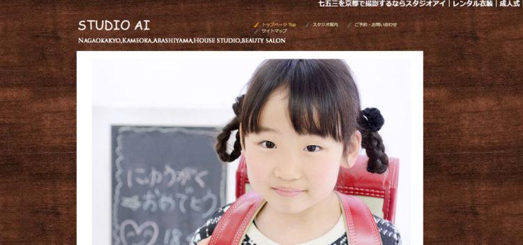 京都府で子供の七五三撮影におすすめ写真スタジオ10選10