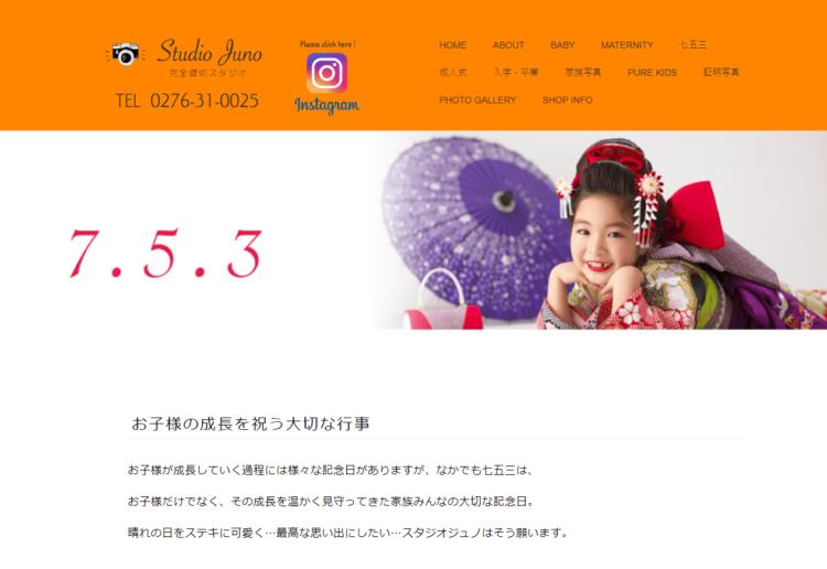 群馬県で子供の七五三撮影におすすめ写真スタジオ12選10