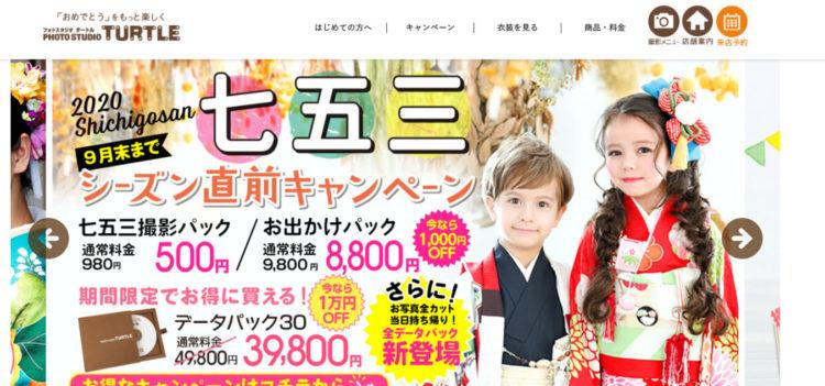 岐阜県で子供の七五三撮影におすすめ写真スタジオ10選10