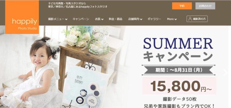 名古屋エリアで子供の七五三撮影におすすめ写真スタジオ10選10