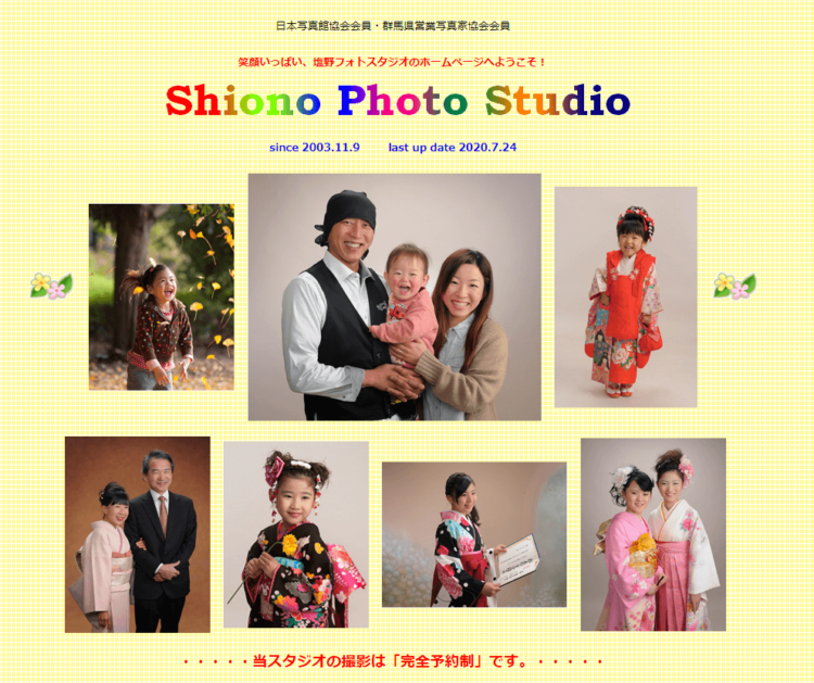 群馬県で子供の七五三撮影におすすめ写真スタジオ12選11