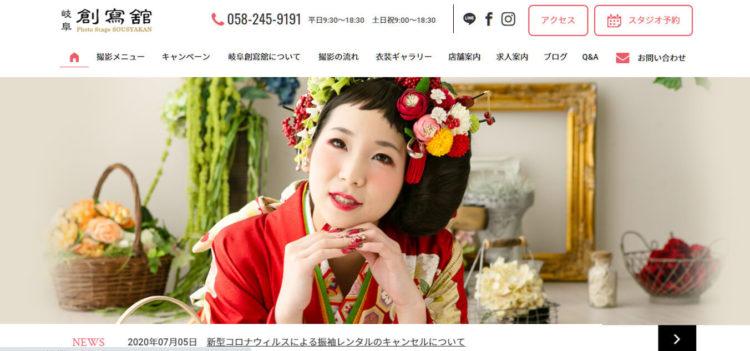 岐阜県で子供の七五三撮影におすすめ写真スタジオ10選11