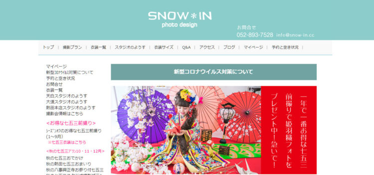 名古屋エリアで子供の七五三撮影におすすめ写真スタジオ10選11