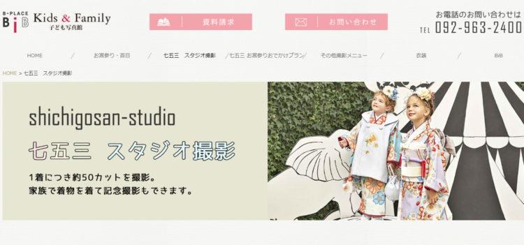 福岡県で子供の七五三撮影におすすめ写真スタジオ10選12