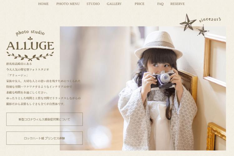 群馬県で子供の七五三撮影におすすめ写真スタジオ12選12
