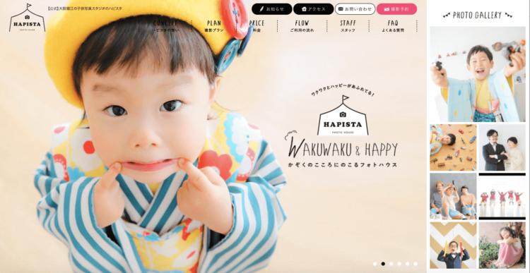 大阪府で子供の七五三撮影におすすめ写真スタジオ10選12