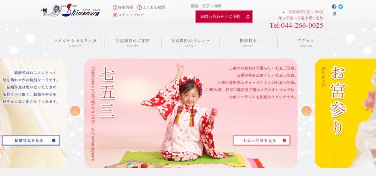 川崎エリアで子供の七五三撮影におすすめ写真スタジオ10選2