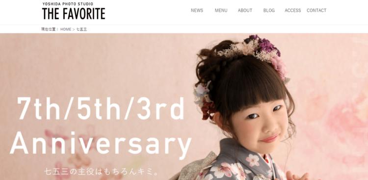 茨木県で子供の七五三撮影におすすめ写真スタジオ12選2
