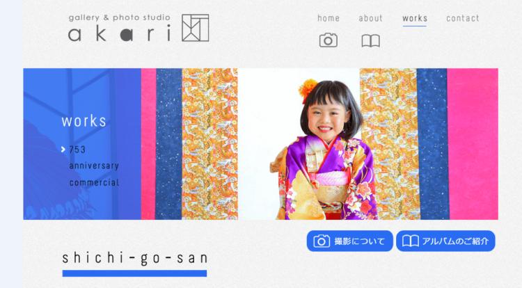 群馬県で子供の七五三撮影におすすめ写真スタジオ12選2