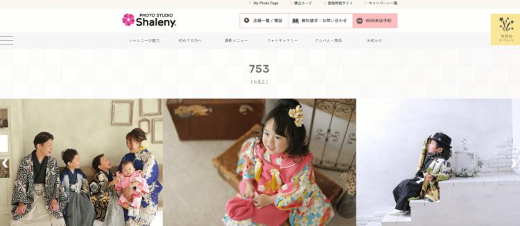 長野県で子供の七五三撮影におすすめ写真スタジオ12選2
