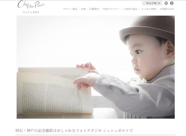兵庫県で子供の七五三撮影におすすめ写真スタジオ10選2
