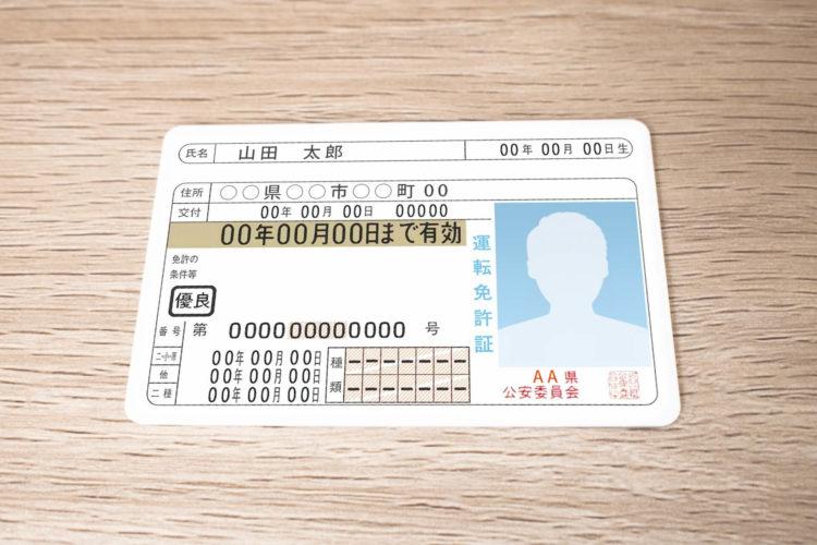 運転免許証の写真の変更は出来る!方法と注意点を解説3