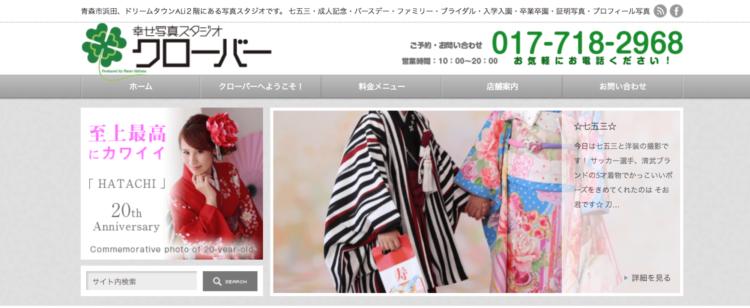 青森県で子供の七五三撮影におすすめ写真スタジオ10選3
