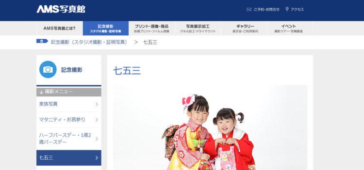 京都府で子供の七五三撮影におすすめ写真スタジオ10選3