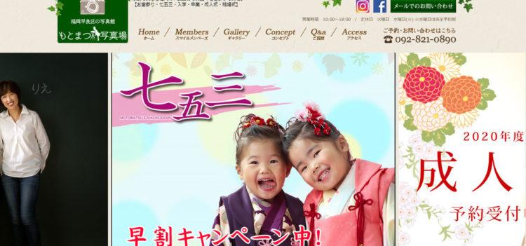 福岡県で子供の七五三撮影におすすめ写真スタジオ10選4