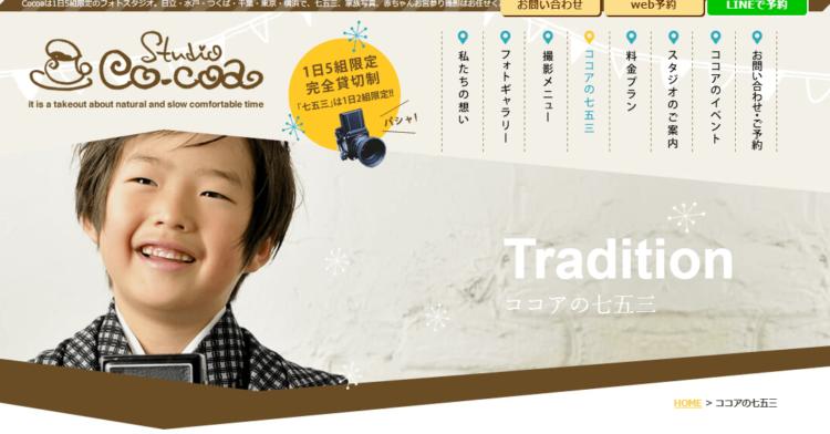 茨木県で子供の七五三撮影におすすめ写真スタジオ12選4