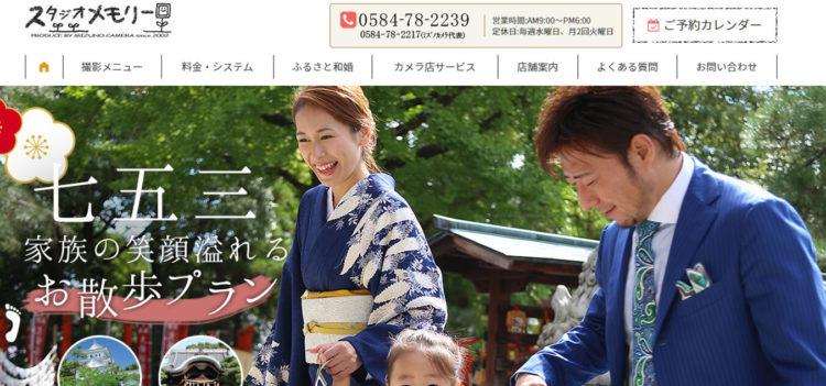 岐阜県で子供の七五三撮影におすすめ写真スタジオ10選4