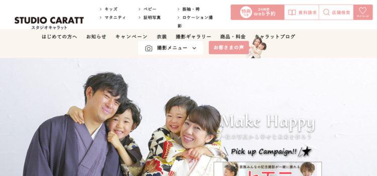 川崎エリアで子供の七五三撮影におすすめ写真スタジオ10選4