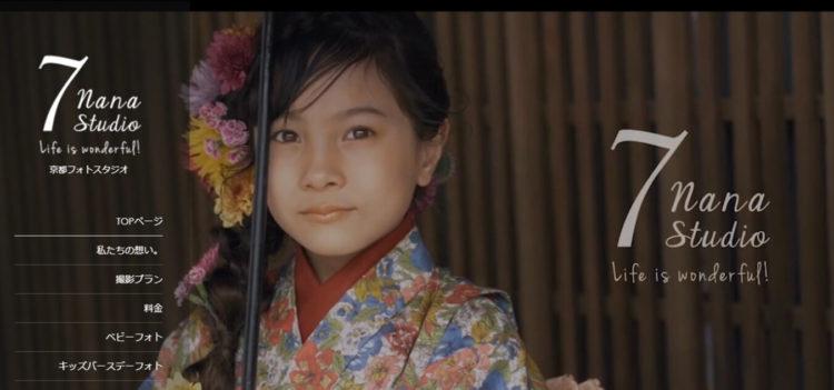 京都府で子供の七五三撮影におすすめ写真スタジオ10選5