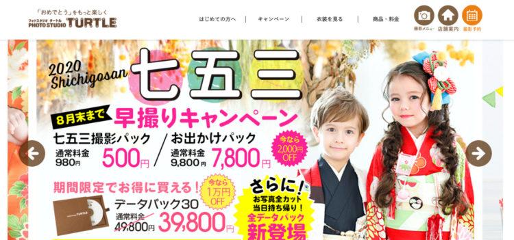 名古屋エリアで子供の七五三撮影におすすめ写真スタジオ10選5