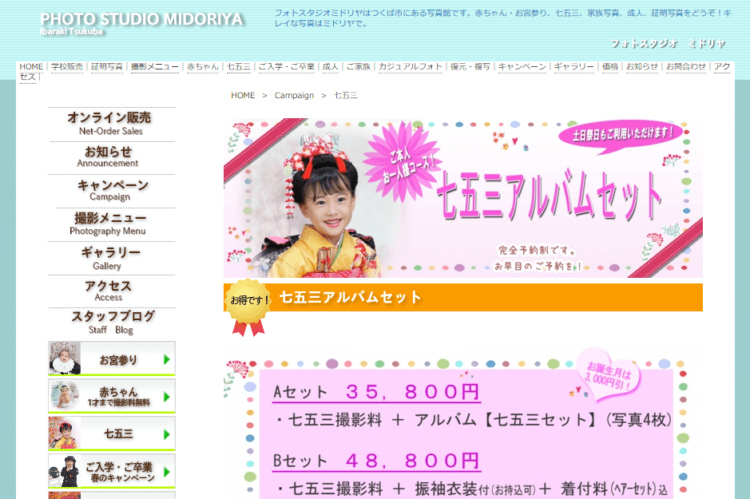 茨木県で子供の七五三撮影におすすめ写真スタジオ12選6