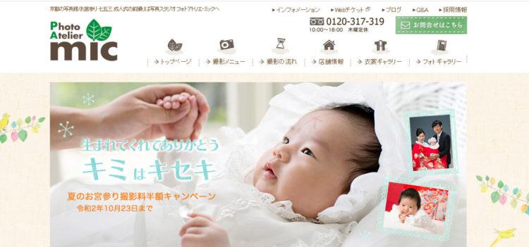 京都府で子供の七五三撮影におすすめ写真スタジオ10選6