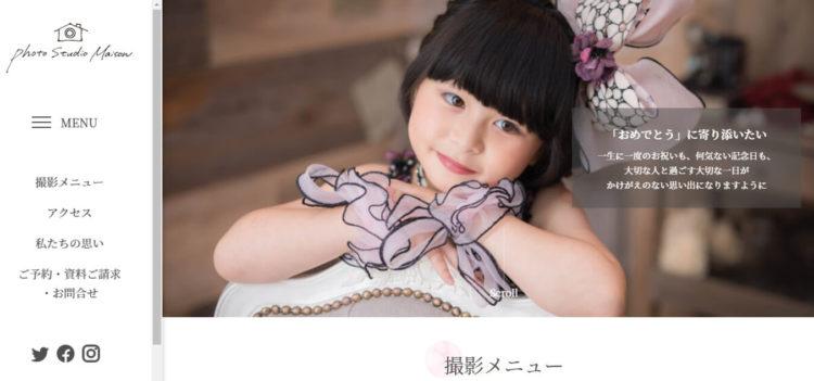 川崎エリアで子供の七五三撮影におすすめ写真スタジオ10選6