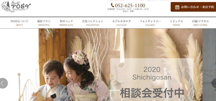 名古屋エリアで子供の七五三撮影におすすめ写真スタジオ10選6