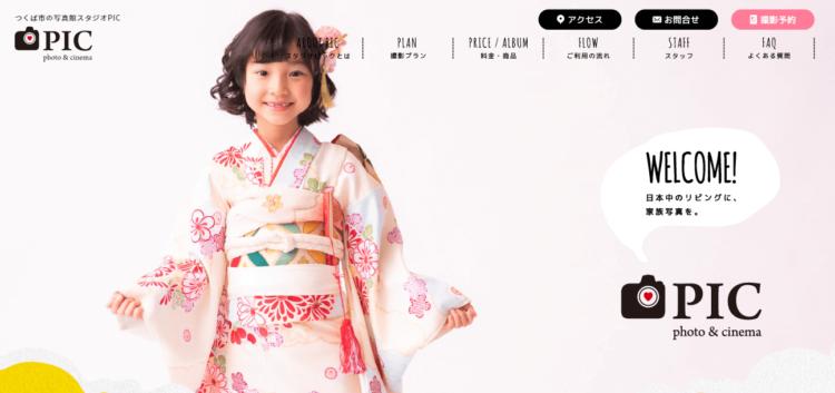 茨木県で子供の七五三撮影におすすめ写真スタジオ12選7