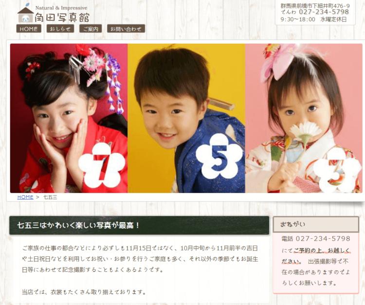群馬県で子供の七五三撮影におすすめ写真スタジオ12選7