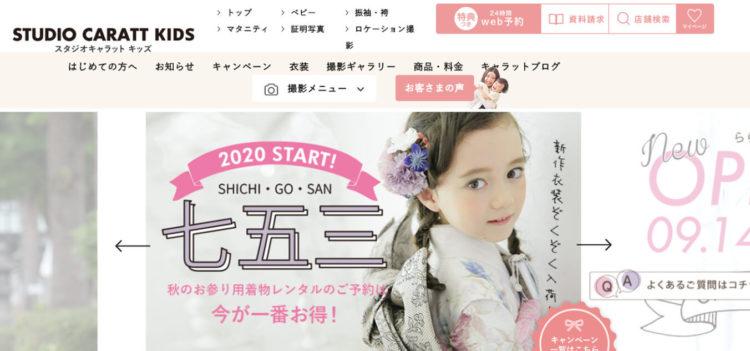 大阪府で子供の七五三撮影におすすめ写真スタジオ10選7