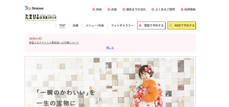川崎エリアで子供の七五三撮影におすすめ写真スタジオ10選7