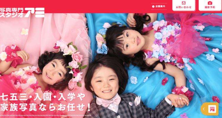 青森県で子供の七五三撮影におすすめ写真スタジオ10選7