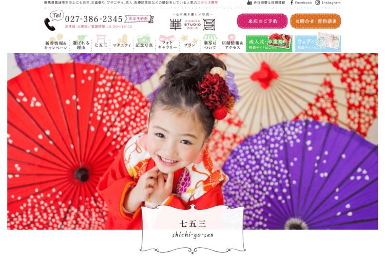 群馬県で子供の七五三撮影におすすめ写真スタジオ12選8
