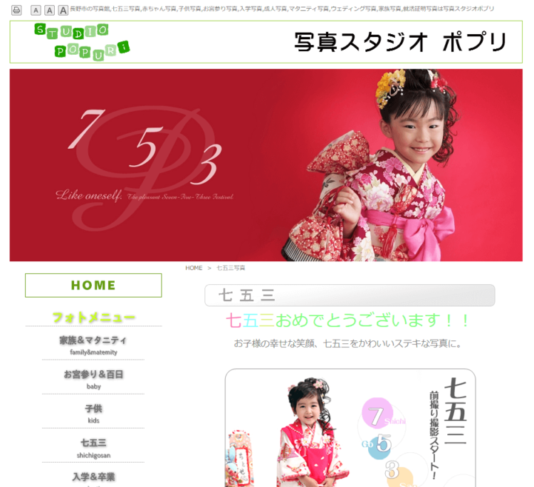 長野県で子供の七五三撮影におすすめ写真スタジオ12選8