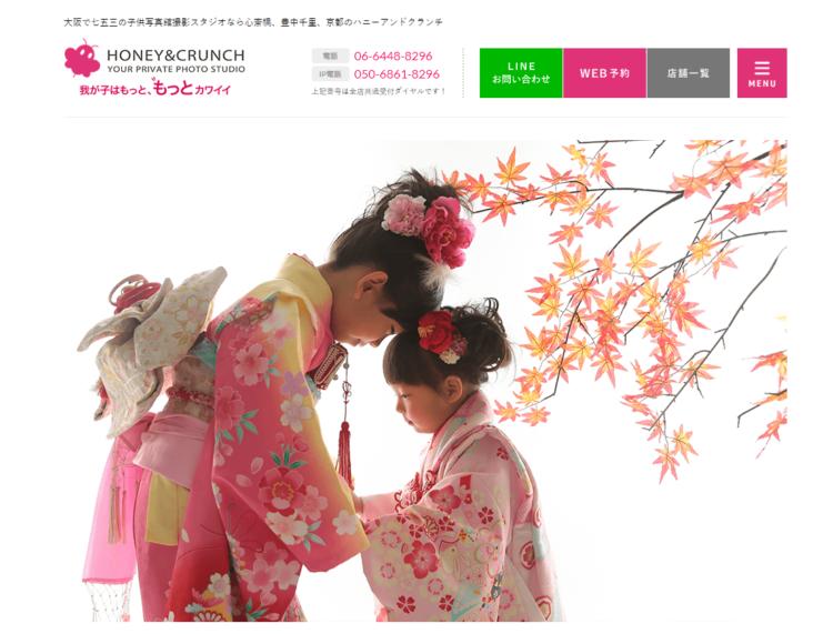 兵庫県で子供の七五三撮影におすすめ写真スタジオ10選8