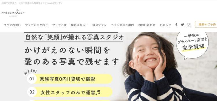 岐阜県で子供の七五三撮影におすすめ写真スタジオ10選8