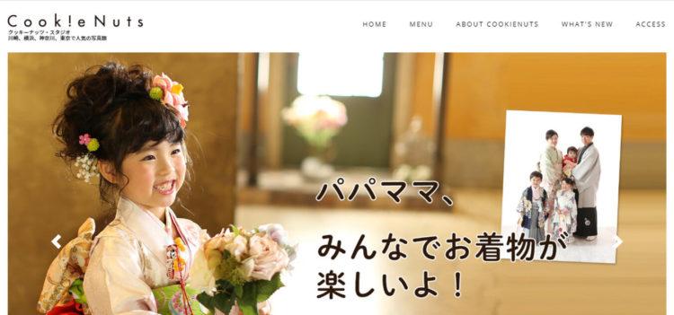 川崎エリアで子供の七五三撮影におすすめ写真スタジオ10選8