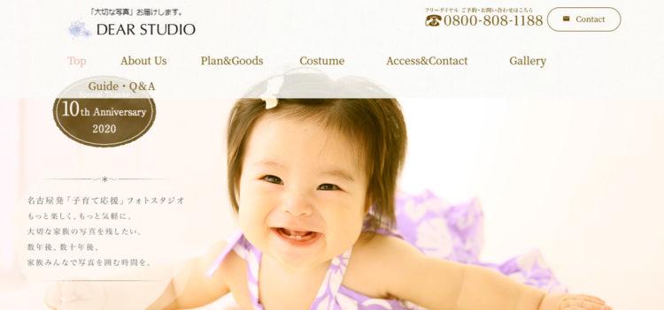 名古屋エリアで子供の七五三撮影におすすめ写真スタジオ10選8