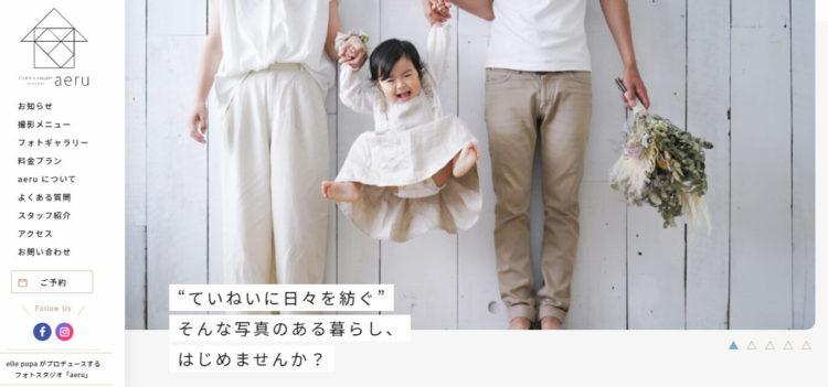 京都府で子供の七五三撮影におすすめ写真スタジオ10選9