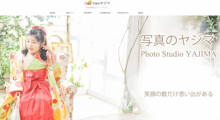 群馬県で子供の七五三撮影におすすめ写真スタジオ12選9