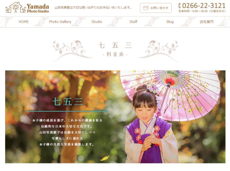 長野県で子供の七五三撮影におすすめ写真スタジオ12選9