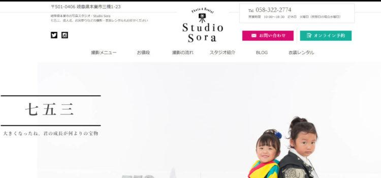 岐阜県で子供の七五三撮影におすすめ写真スタジオ10選9