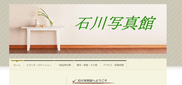 福井県でおすすめの就活写真が撮影できる写真スタジオ10選5