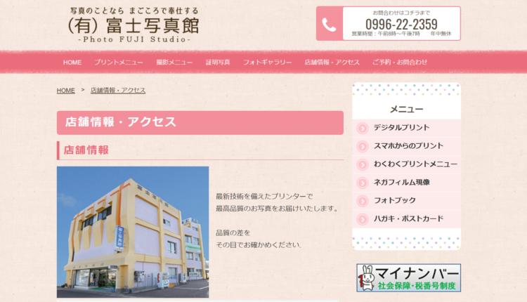 鹿児島県でおすすめの生前遺影写真の撮影ができる写真館10選4